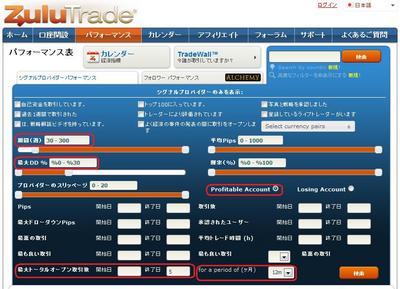 ZuluTrade_position5Select.jpg